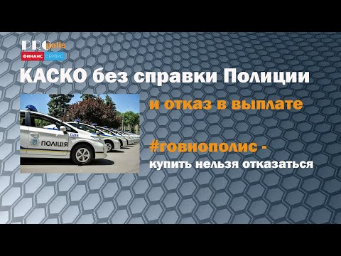 подвох КАСКО без справки Полиции