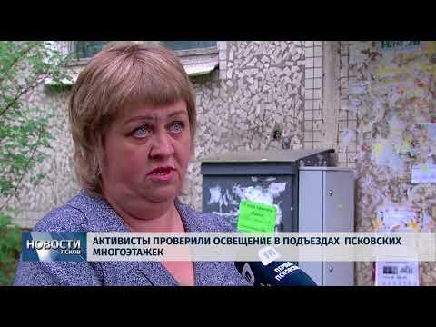 Новости Псков 16.05.2018 # Активисты проверили освещение в подъездах псковских многоэтажек