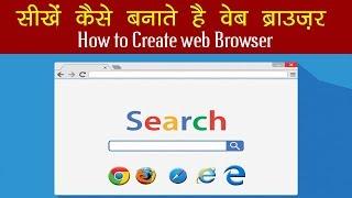 How to Create Web Browser? - कैसे बनाएं खुद का वेब ब्राउज़र?