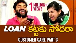 Customer Care Funny Conversation  Telugu Comedy Videos  Chandragiri Subbu  Amrutha