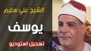 اغاني طرب MP3 الشيخ علي سليم - سورة يوسف - كاملة تحميل MP3