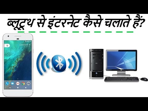 Download How To Share Your Internet Via Bluetooth Internet