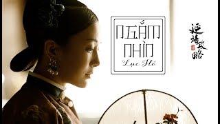 [Vietsub+pinyin] Ngắm nhìn - Lục Hổ《Diên Hy công lược OST》| 看 - 陆虎《延禧攻略》主题曲