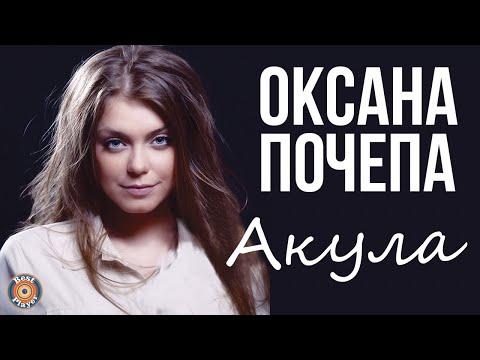 Оксана Почепа - Акула (Альбом 2010)