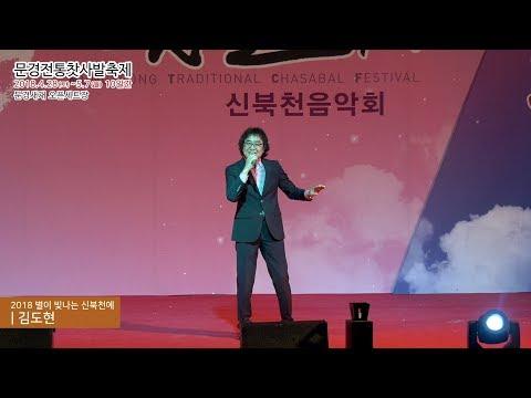 2018 문경전통찻사발축제 - 별이 빛나는 신북천에 DAY1 미리보기 사진