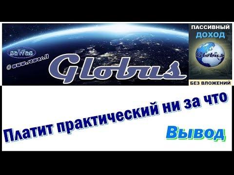 Globus - Платит практический ни за что. Вывод - Заработок БЕЗ вложений, 21 Июня 2020