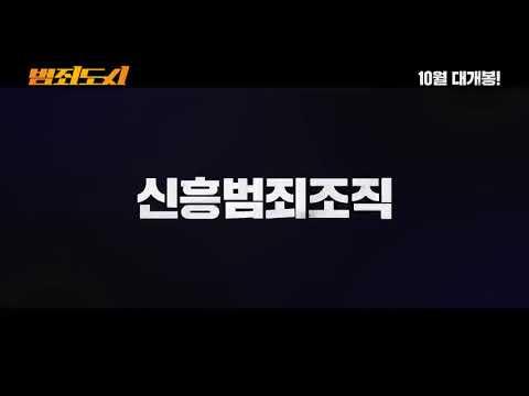 Crime city korean movie trailer