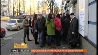 Украинцам подсовывают поддельные биометрические паспорта