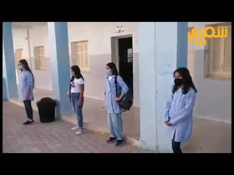 قفصة تطبيق البروتوكول الصحي بإعدادية ابن سينا وإبتدائية الحبيب بورقيبة أول أيام العودة المدرسية