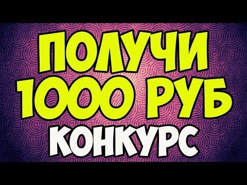 ПОЛУЧИ 1000 РУБ - КОНКУРС #23