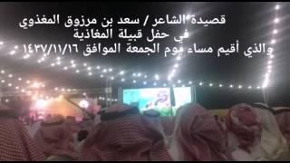 قصيدة الشاعر سعد مرزوق المغذوي في حفل قبيلة المغاذيه
