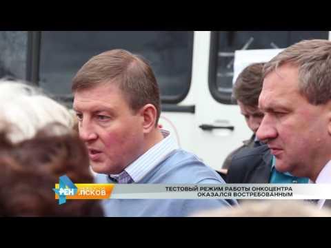 Новости Псков 20.09.2016 # Тестовый режим онкоцентра оказался востребованным