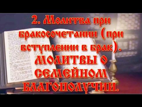 2. Молитва при бракосочетании( при вступлении в брак). МОЛИТВЫ О СЕМЕЙНОМ БЛАГОПОЛУЧИИ.