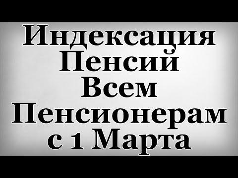 Индексация Пенсий Всем Пенсионерам с 1 Марта