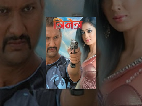Trinetra | Nepali Movie