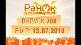 Утро в Большом Городе - Выпуск 706 - 13.07.2018