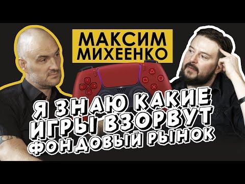 Максим Михеенко / герой вДудь: я знаю какие игры взорвут фондовый рынок!