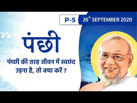 Date: 26th Sept 2020 - REVOLUTION OF LIFE - PANCHI - by Jainacharya Ratnasundersuri Maharaj Saheb