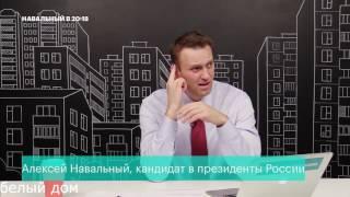 Навальный о будущих дебатах со  Стрелковым.