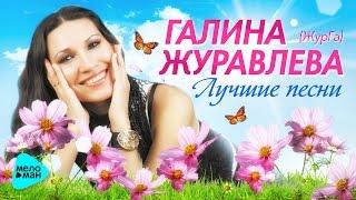Галина Журавлёва  -  Лучшие песни