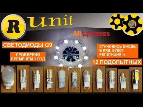 Светодиодные лампы G9 LED с aliexpress (тест 1 год)