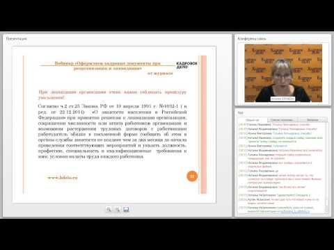 оформляем кадровые документы при реорганизации и ликвидации