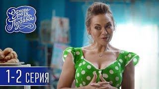Сериал Однажды под Полтавой - Новый сезон 1-2 серия - Комедия HD