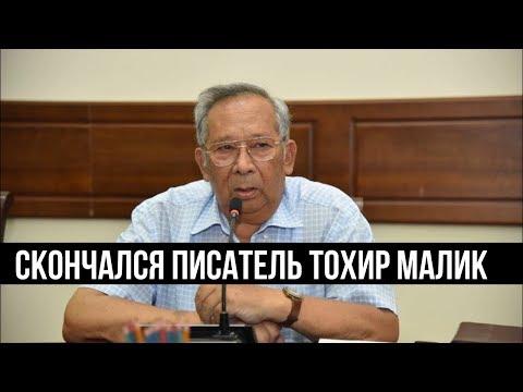 Скончался писатель Тохир Малик