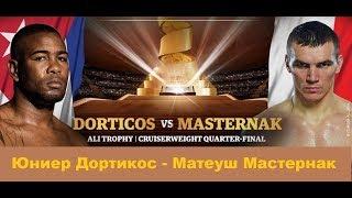 WBSS 2 Юниер Дортикос - Матеуш Мастернак прогноз Yunier Dorticos vs. Mateusz Masternak Who Wins?