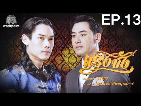 แรงชัง (รายการเก่า) | แรงชัง | EP.13 | 21 พ.ย. 59 Full HD