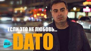 DATO  -  Если это не любовь (Official Audio 2017)