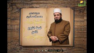 قصة الخروج الآمن | برنامج قصة مع حبيبي  | مع فضيلة الدكتور محمد الحسانين
