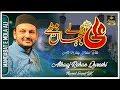 Ali Walay Jahan Bethe Alhaaj Rehan Qureshi Naveed sounds UK