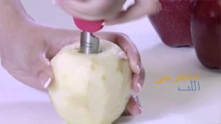 كيفية استخراج لب التفاحة