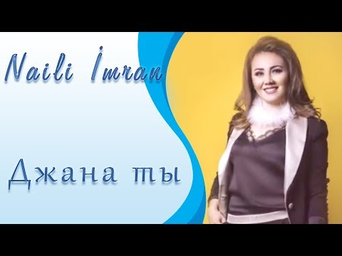 Naili Imran - Джана ты Official Audio