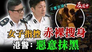 深水埗再爆衝突 警務處記者會說明