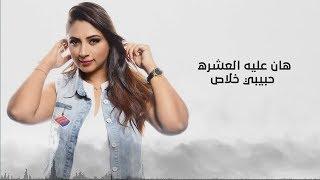 Mai Ahmed - Han 3aleeh El3eshra / مي احمد - هان عليه العشره تحميل MP3