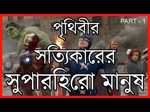 people having superpowers in real life | human having superpower | mayajaal,facttechz,advut 10