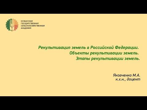 Видеолекция. Рекультивация нарушенных земель. Яковченко М. А.