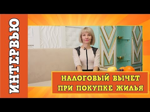 Имущественный вычет   Как получить от государства 390 000 руб. + 260 000 руб.