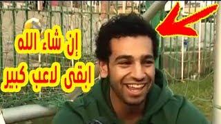 فيديو نادر لــمحمد صلاح قبل 6 سنوات- شاهد ماذا كان يقول . سبحان الله
