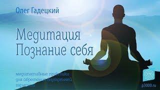 Медитация «Познание себя». Олег Гадецкий