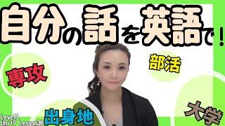 英語で自分の経歴が話せるようになる!Level1/Unit9/Lesson3B[217]