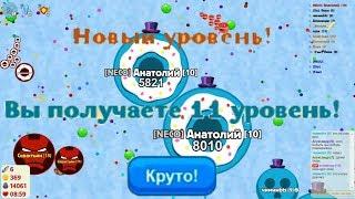 Agar.io: Голодные Игры - Круто поиграли и плюс 11-й уровень.
