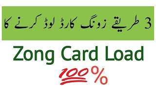 Zong Card Load Code / 3 Tips To Recharge Zong Card