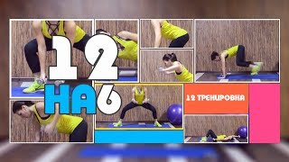 """""""12на 6"""" ►12 тренировка◄"""