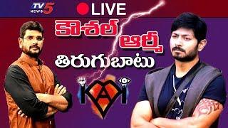 కౌశల్ ఆర్మీ తిరుగుబాటు | TV5 Murthy BIG Debate Live with Kaushal Army