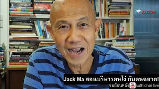 Jack Ma สอนบริหารคนโง่ กับคนฉลาด! Suthichai Live สุทธิชัย Live 03/11/2018