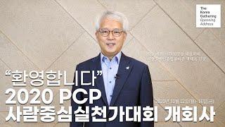개회사-2020 PCP 사람중심실천가대회   The Korea Gathering Opening Address…