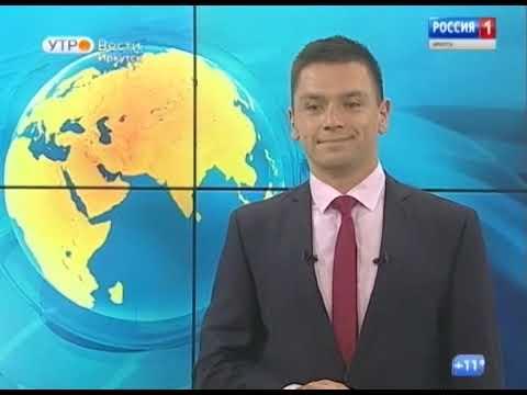 Выпуск «Вести-Иркутск» 15.08.2019 (05:35) видео